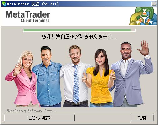 XM外汇交易平台安装完成