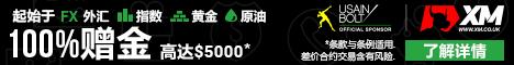 XM最高赠金5000美元