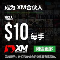XM代理注册